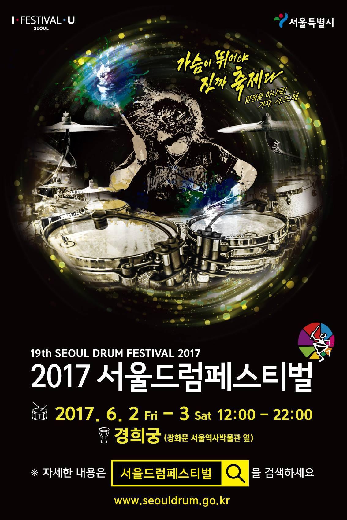 Seoul Drum Festival